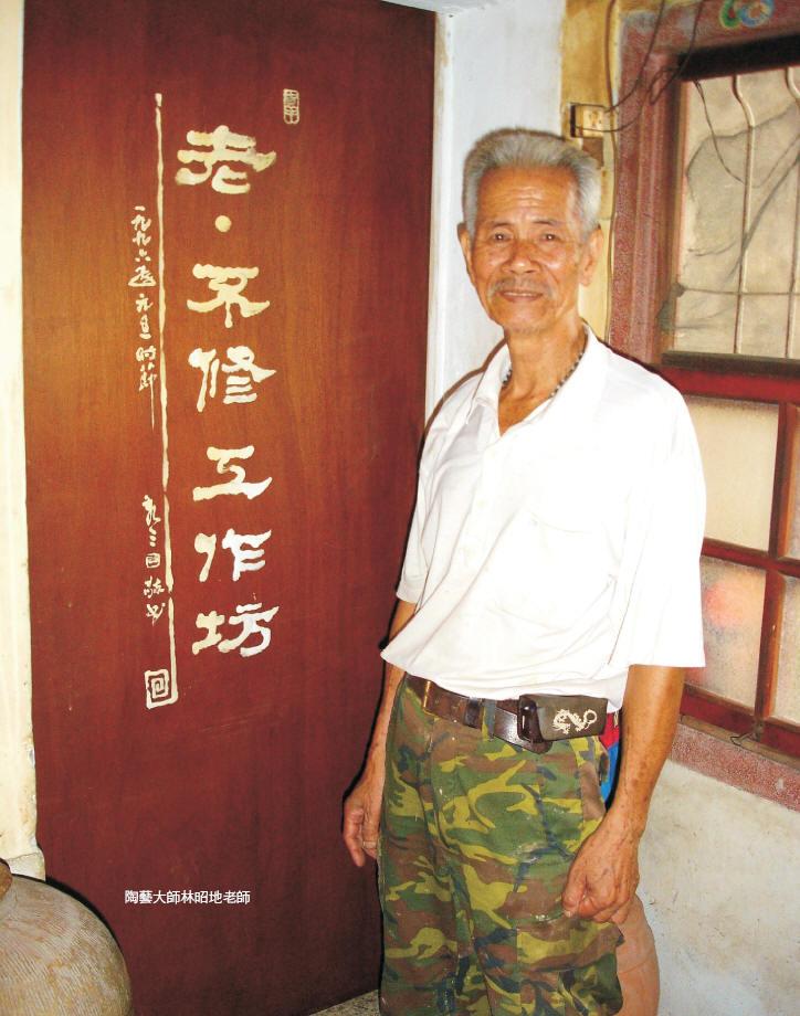 陶藝大師林昭地老師