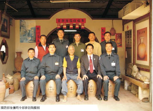 國防部後備司令部參訪陶藝館