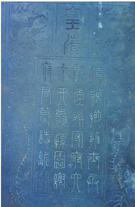 碑文刻於乾隆十七年