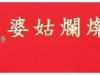 友人製作一塊「燦爛姑婆」的大紅燙金 匾額