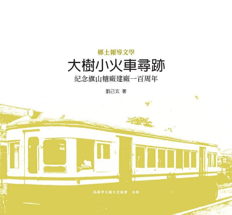 大樹小火車尋跡(封面)