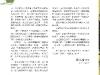 大樹小火車尋跡-08