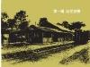 大樹小火車尋跡-09