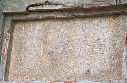 西元1888 年「重修曹公圳」碑