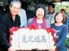 高雄市長陳菊,致贈「高雄之光」匾額給洪志昌夫婦。