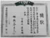 王秋雄阿公王廣,獲鄉長頒發的獎狀。