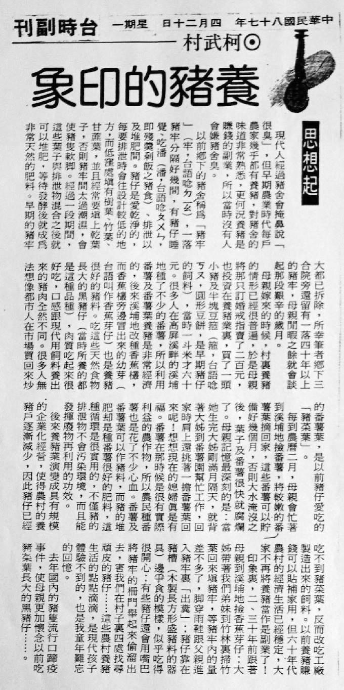 八十七年在「台灣時報」 副刊發表的作品