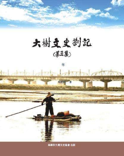 Kaoh.org.tw_Book3
