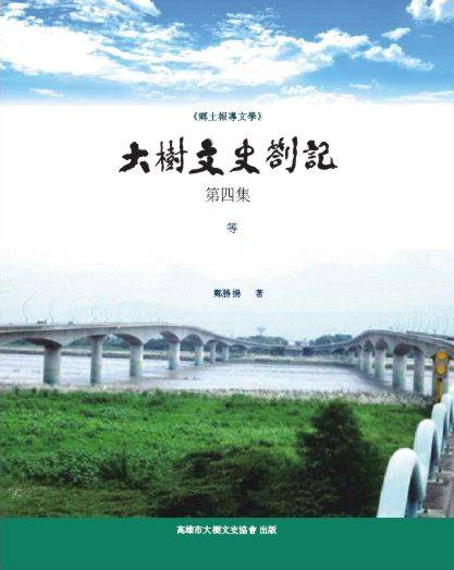 Kaoh.org.tw_Book4