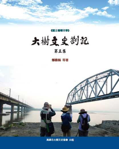 Kaoh.org_.tw_Book5