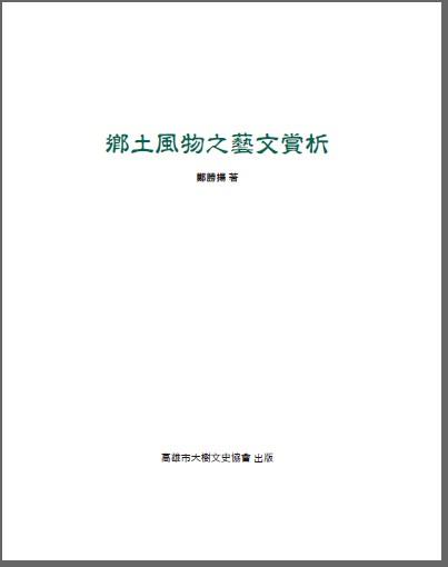 Kaoh.org.tw_(Book)2015.09.30c